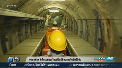 กฟน.เดินหน้าโครงการอุโมงค์ยักษ์ร้อยสายไฟฟ้าใต้ดิน : PPTVHD36
