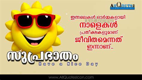 Goodmorning Quotes Malayalam