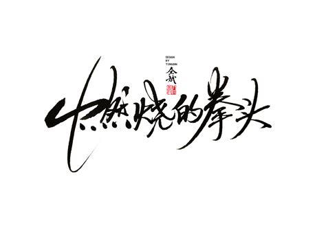 p cool handwriting chinese art signature font