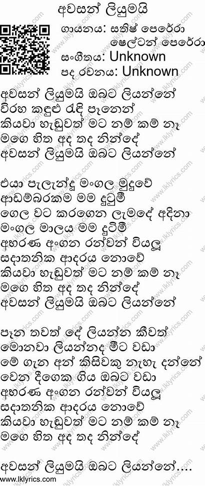 Awasan Song Perera Sathish Songs Lyrics Mp3