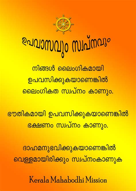 Malayalam Sad Quotes About Life