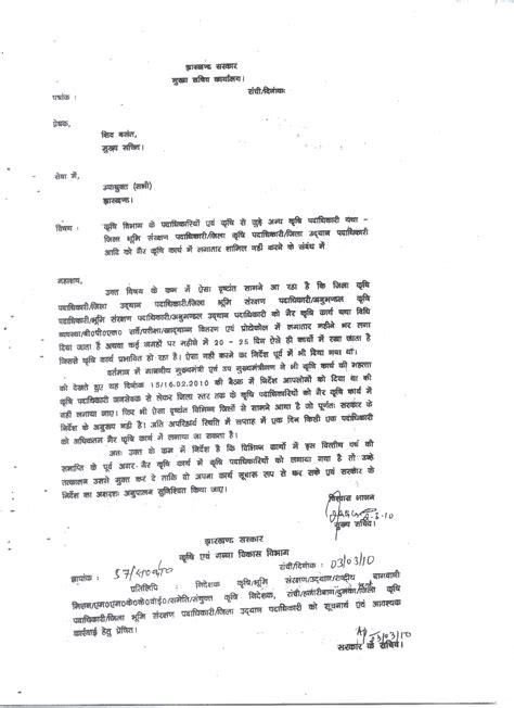 job application letter  hindi job application cover letter