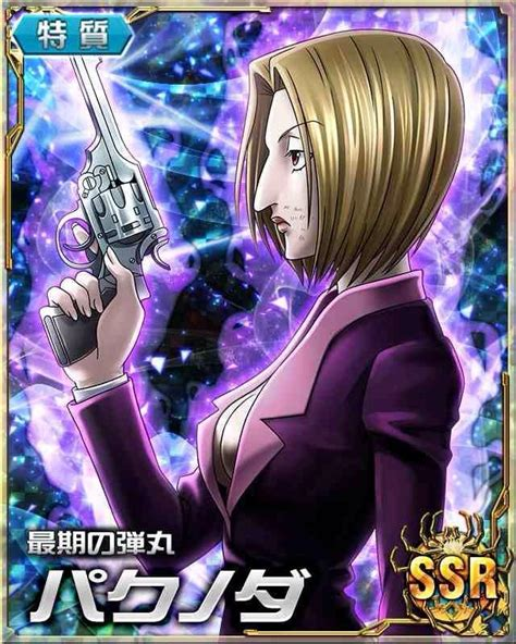 Maybe you would like to learn more about one of these? HxH Mobage Cards ~ 238 Pakunoda Cards part 3 - On big ...