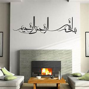 New Islamic Muslim Transfer Vinyl Wall Stickers Home Art ...