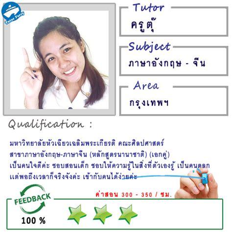 ครูตุ๊ ( ID : 10602 ) สอนภาษาอังกฤษ - ภาษาจีน | เรียนพิเศษ ...