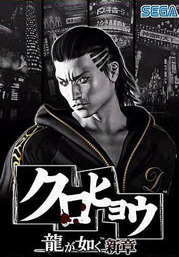 yakuza black panther tgs  japanese art trailer