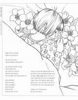 Poem Coloring Momogirl Kayliebooks sketch template