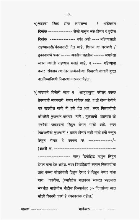 marathi agreement room rent shop agreement leave  license agreement format  marathi