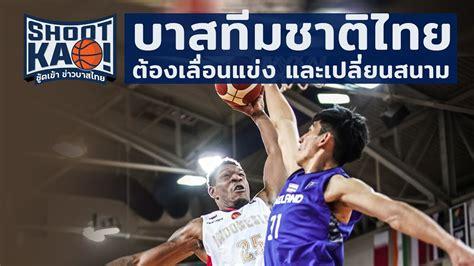 บาสทีมชาติไทยวุ่นอีก ต้องเลื่อนแข่งเพราะยอดติดเชื้อกาตาร์ ...