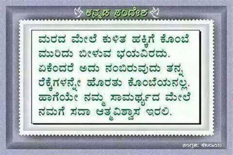 Best Quotes Kannada Poets