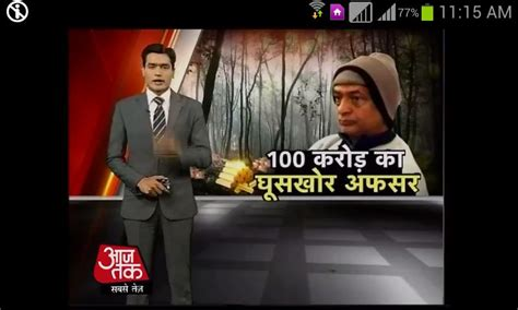 aaj tak mobile aajtak android apps on brothersoft