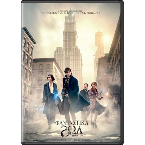FANTASTIC BEASTS AND WHERE TO FIND THEM - ΦΑΝΤΑΣΤΙΚΑ ΖΩΑ ...