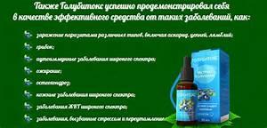 Юнидокс солютаб лечение простатита