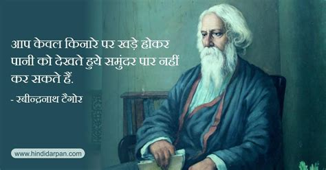 rabindranath tagore famous poems  hindi poetry  lovers