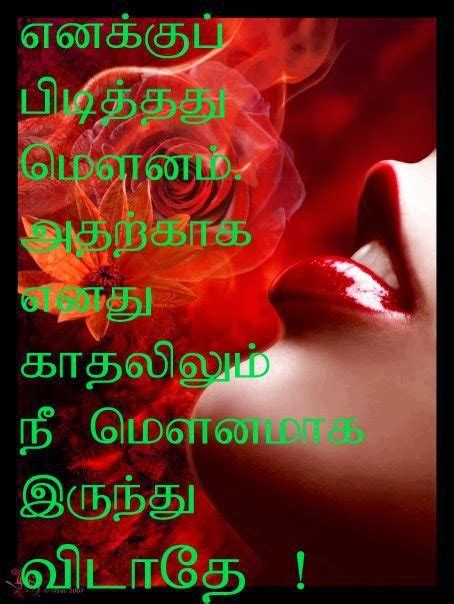 Friendship Quotes Tamil Font