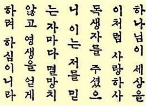 Como Falar Com um Elementar Coreano
