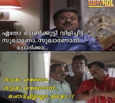 Malayalam Film Comedy Scenes With Dialogues Images
