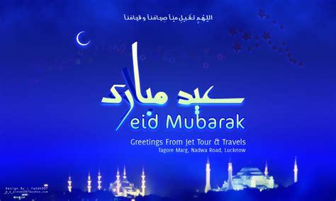 eid mubarak wallpapers  eid  cards