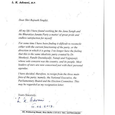 lk advani resigns   bjp posts read  resignation