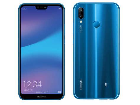 auの「HUAWEI P20 lite」、6月15日発売 価格は一括3万2400円(税込) - ITmedia Mobile
