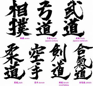 Japanese calligraphies of Japanese martial arts Wall Mural ...