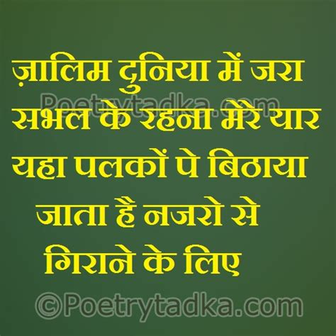 sad shayari  hindi  image photo
