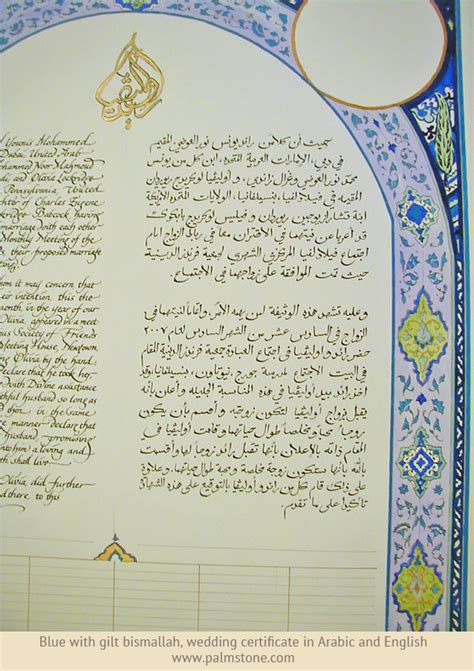 muslim marriage certificates world calligraphy marriage
