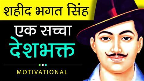 Essay on national hero bhagat singh