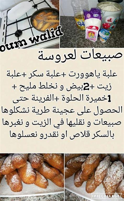cuisine arabe facile recettes oum walid 2016
