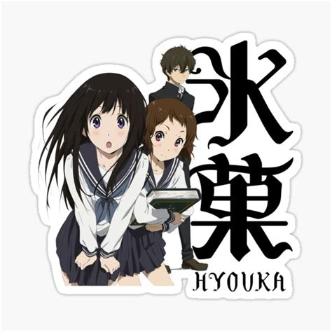 hyouka logo gifts merchandise redbubble