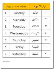 arabic days   week tj homeschooling