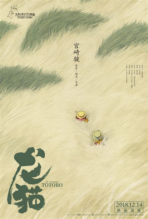 chinas   film  weekend  hayao miyazakis