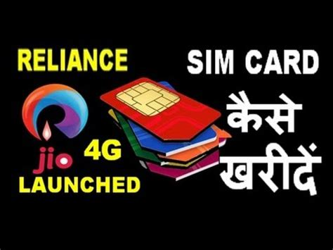 reliance jio 4g commercially launched across india how to get new sim card