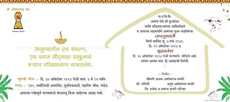 8 Best Grah Pravesh Card Matter In Hindi Invitation card