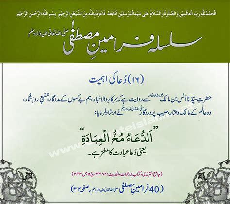 dua ki dawateislami qurbani janwar zibah ka urdu qur aan tutor