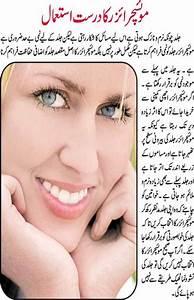 skin tips for in urdu