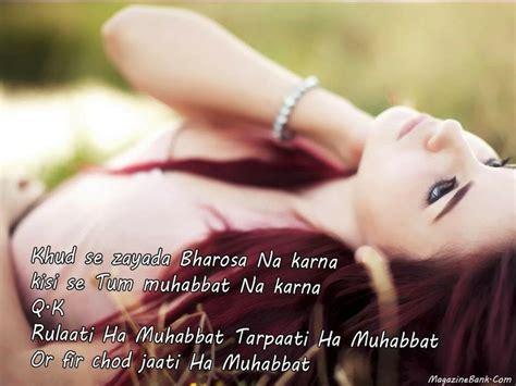 hot love urdu sms 139 best images about pyaar mohobbat love