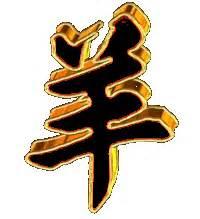 chinesisches sternzeichen 2008 ziege sucht hase hase bitte melden