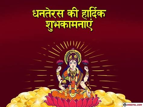 dhanteras images   beautiful greeting cards