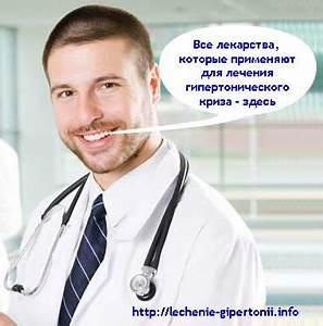 Препараты от гипертонии в пожилом возрасте