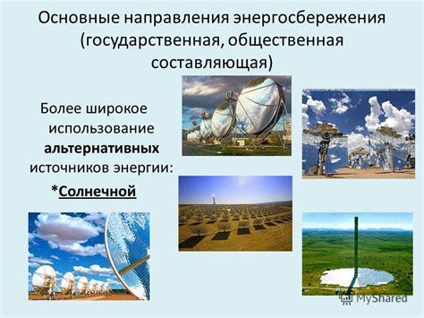 Виды энергетики традиционная и альтернативная. Энергия будущего