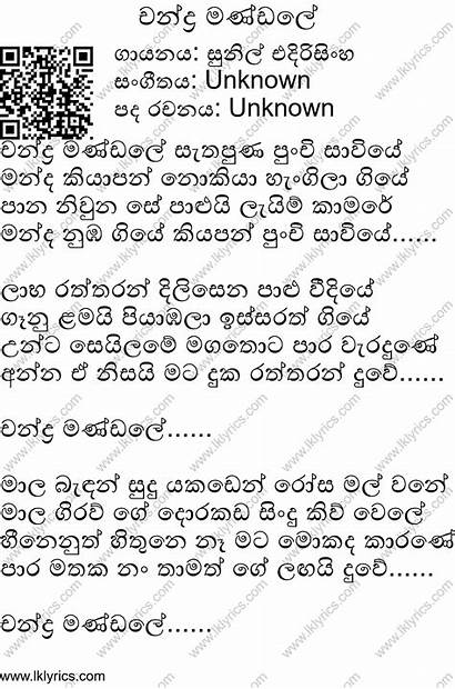 Chandra Mandale Lyrics Lk Songs Edirisinghe Sunil