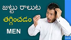 hair fall control tips for men in telugu/Health tips in ...