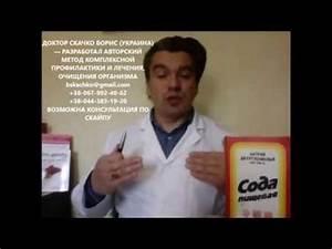 Доктор скачко лечение диабета