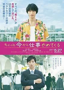 Film Japonais 2016 : eastasiatrailer du film japonais chotto ima kara shigoto yamete kuru eastasia ~ Medecine-chirurgie-esthetiques.com Avis de Voitures