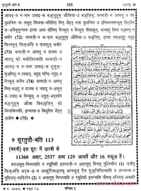 Holy Quran Hindi Translation with Arabic text and Roman