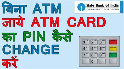 (new tab) and that you have activated your card. How To Change SBI ATM Card Pin Online   Generate Green Pin OTP - YouTube