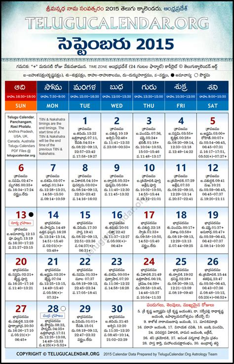 andhra pradesh telugu calendars  september