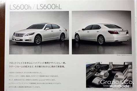on board diagnostic system 2010 lexus ls hybrid electronic toll collection leaked japanese lexus dealer brochure reveals redesign for 2010 ls models 187 autoguide com news
