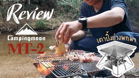 Review เตาปิ้งย่างพกพา Campingmoon MT-2 สายแคมป์ต้องมี👍 ...